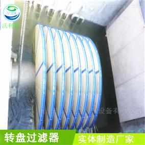 重庆半浸式纤维滤布转盘过滤器定制厂家销售