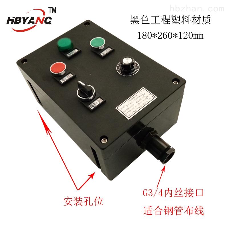 工程塑料FZC-S-A2D1K1R1G三防现场操作箱