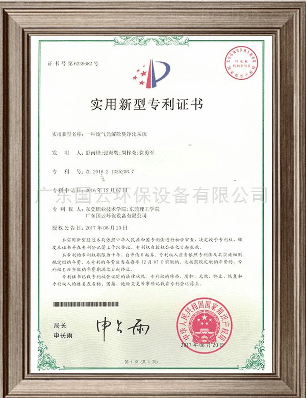 一种long8龙8国际光解除臭净化系统实用新型证书