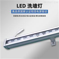 LED防水洗墙灯 24W景观亮化灯具 户外工程灯