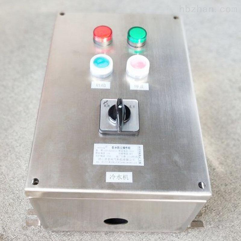 FZC-G-A2D2K1G不锈钢三防操作柱2灯2钮1开关