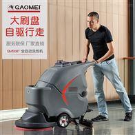 GM56BT高美商场自走式全自动手推洗拖地机GM56BT