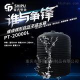 PT-20000L20吨塑料水塔哪家好