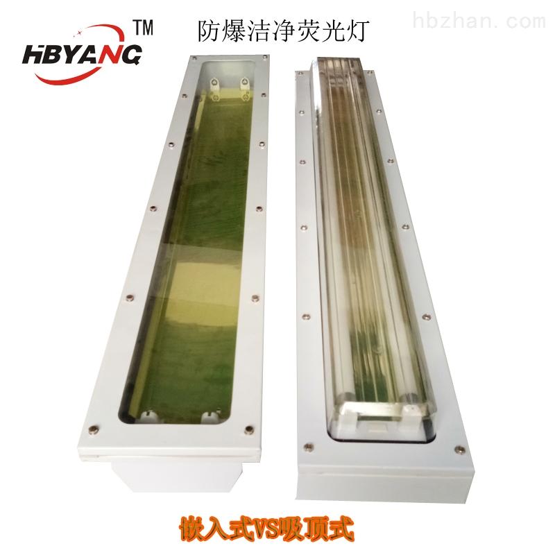 LED防爆洁净荧光灯BJY带应急装置双管制药厂