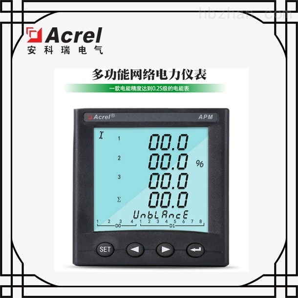 APM多功能网络电力仪表