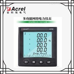 双485通讯多功能网络电力仪表