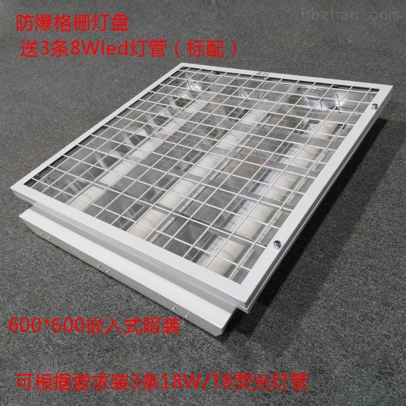 办公室防爆灯600*600三管灯管T8盘生产厂家