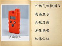 西藏工业溶剂气体浓度检测仪