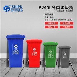 660升~240升峨眉山市塑料垃圾桶240L批发