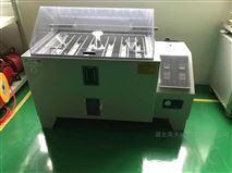 可程式鹽霧試驗箱