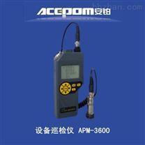 安鉑betway必威手機版官網巡檢儀點檢儀APM3600