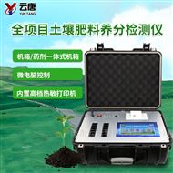 YT-TR04高智能土壤多参数测试系统