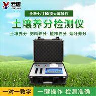 YT-TR02土壤肥料养分速测仪
