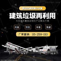 上海建築垃圾破碎機器 移動碎石機哪有賣
