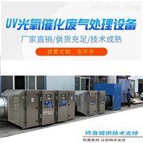 家具厂环保喷漆房废气净化设备 UV光催化