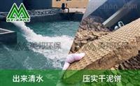 MBGM1500/500-40泥浆处理设备污水压滤机