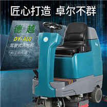 河南洁力德DY-A10驾驶式洗地机