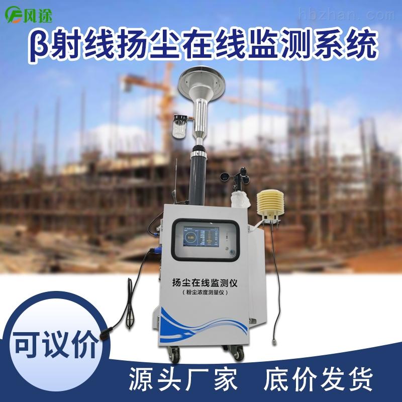 β射线扬尘检测仪