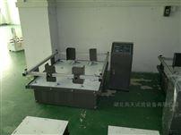 武汉汽车模拟运输振动台厂家