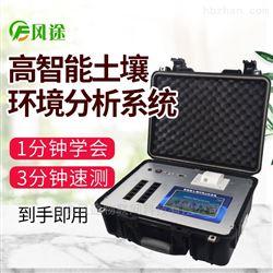 FT-Q10000高智能土壤肥料养分检测仪