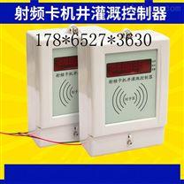 射频卡控制器,控制系统