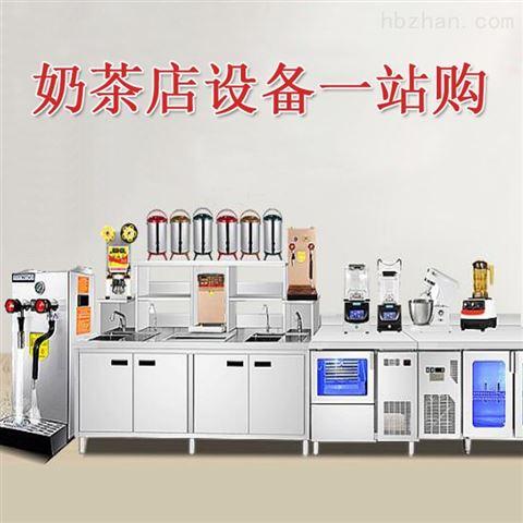 奶茶机器设备清单,开奶茶店少要多少钱