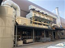制药厂废气处理设备 制造厂家
