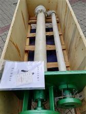 50FYS-25耐腐蝕液下泵