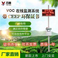 YT-VOCS-AVOC在线监测系统