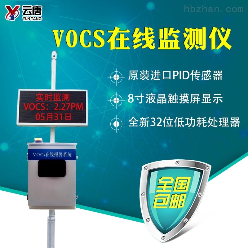 VOCS检测站 VOCS在线监测设备