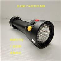 GS5201多功能防爆信号灯铁路强光红绿白电筒