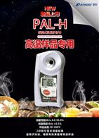 PAL-H高温型数显糖度计