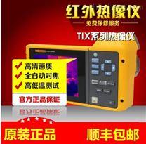FLUKE TIX580红外测温仪 热成像系统
