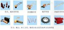 合金车刀、铣刀、刨刀钎焊设备