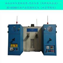 石油产品蒸馏测定仪(双管带制冷)