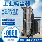 SH-5500工业机械设备清理清洗吸尘机工业吸尘器