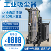 SH5500车间移动式大功率工业吸尘器