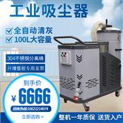 DH2200强吸力车间地面粉尘除尘移动式吸尘器