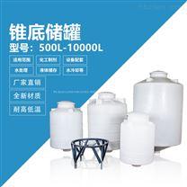 10吨尖底三氯化铁锥底塑料桶生产厂家