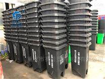 户外垃圾桶240升环卫大号垃圾箱