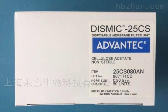 日本东洋ADVANTEC孔径0.8um针头式过滤器
