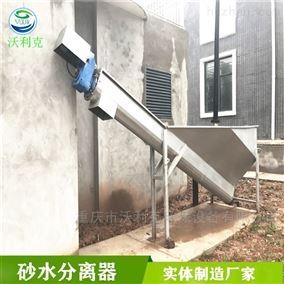 四川螺旋式砂水分离器专业厂家制造沃利克