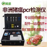 FT-PCR非洲猪瘟检测仪