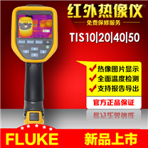 Fluke TIS60+热像仪替代TIS55 TIS50 TIS60