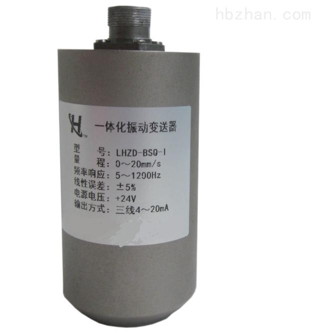 LHZD-BSQ-I型振动变送器