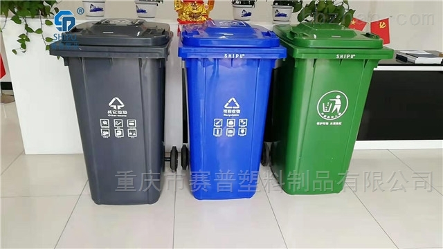 240L户外垃圾桶 分类挂车垃圾箱