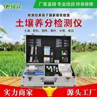 FT-TRA土壤养分检测仪