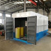 BSNDM小型生活污水处理设备