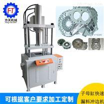 50吨铝镁制品液压冲边机 压铸件切边机