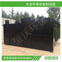 许昌医疗实验室污水处理雷竞技官网app达标